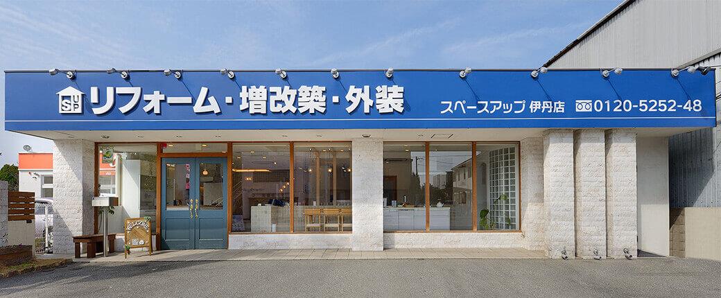 スペースアップ伊丹店