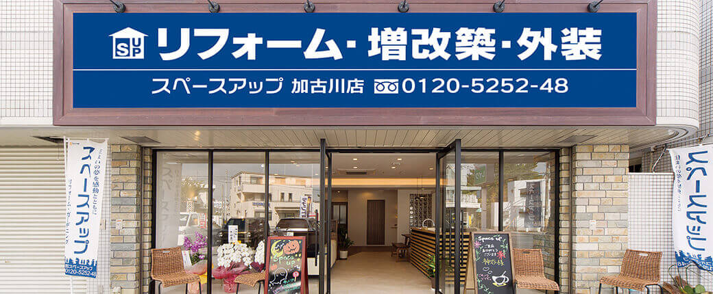 スペースアップ加古川店