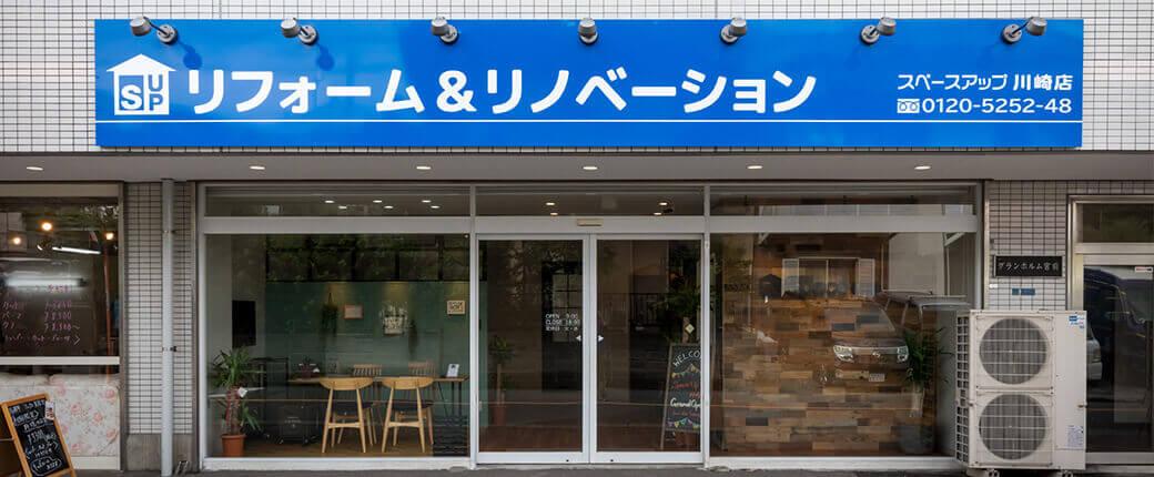 スペースアップ川崎店