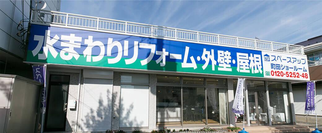 スペースアップ町田店