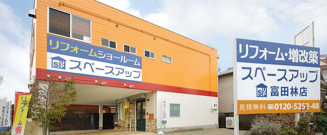 スペースアップ富田林店