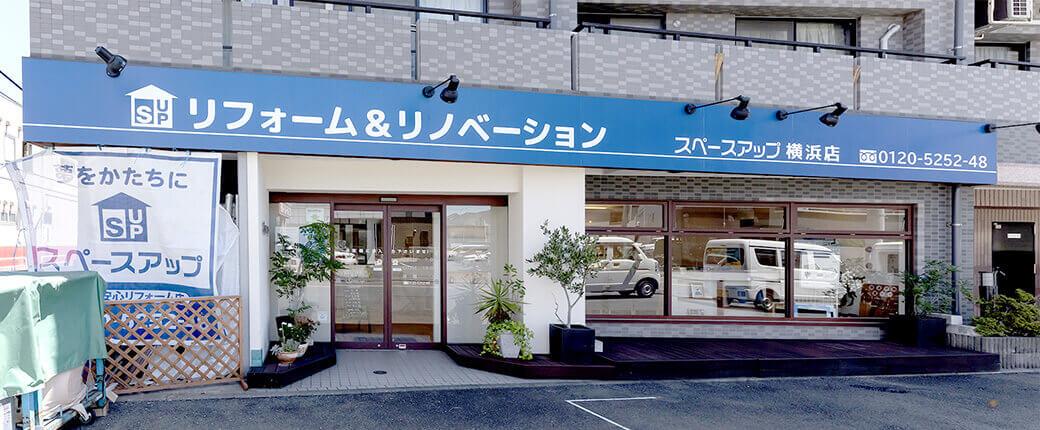 スペースアップ横浜店